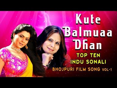 KUTE BALMUAA DHAN Hot VIDEO Jukebox Top Ten Indu Sonali Vol.1