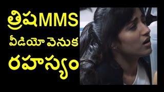 Trisha Krishnan Hot Leaked MMS Clarifies   త్రిష హాట్ వీడియో వెనుక రహస్యం - Lasya Media