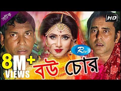 Xxx Mp4 Bou Chor Drama Mosharraf Karim Mim Bangla Natok 2018 Rtv 3gp Sex