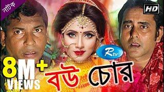 Bou Chor | Drama | Mosharraf Karim | Mim | Bangla Natok 2018 | Rtv