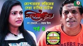 Bangla Comedy Natok | Cinematic | EP – 04 | Mosharraf Karim, Nipun, Dr. Ajaj, Shamima Naznin