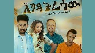 እንዳትረሳው (Endatresaw) New Ethiopian Movie