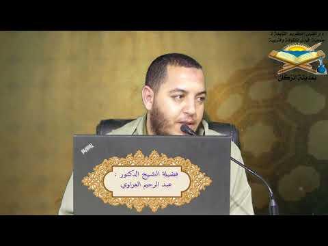 الحصة الثانية من دروس ضوابط الجرح والتعديل شرح وتعليق فضيلة الشيخ الدكتور عبد الرحيم العزاوي