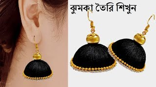 How to make simple and easy jhumkas at home // সিল্ক সুতার ঝুমকা তৈরি শিখুন