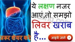 ये लक्षण नजर आएं, तो समझो लिवर खराब है... |  fatty liver treatment IN HINDI symptoms