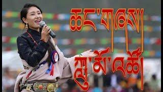 Lumo Tso 2017 - ཆང་གཞས།
