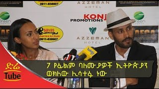 Ethiopia: Girum Ermias & Ruta Mengistab will attend The 2016 African NAFCA Awards in LA, USA