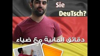 دقائق المانية مع ضياء (29) - Der Dativ
