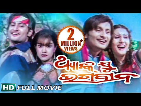 Xxx Mp4 THANK YOU BHAGABAN Odia Full Movie Anubhav Barsha Sarthak Music Sidharth TV 3gp Sex