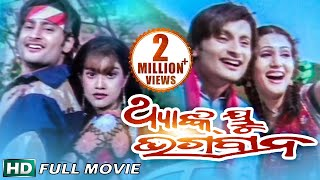 THANK YOU BHAGABAN Odia Full Movie | Anubhav & Barsha | Sarthak Music