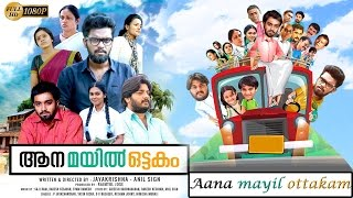 Aana Mayil ottakam malayalam new movie 2016 | exclusive movie | new release 2016 | full hd 1080