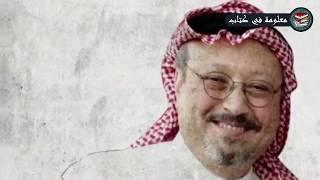 اسرار صادمه لا تعرفها عن جمال خاشقجي !! شاهد المفاجأة !!!!!!!