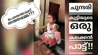 Thathamma song by cute little girl