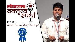Where Is Our Meryl Streep? - Abhijeet Khodke, Nagpur | Second Prize