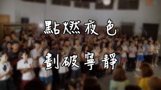 2017全國高中生大合唱 --《星火》預告1