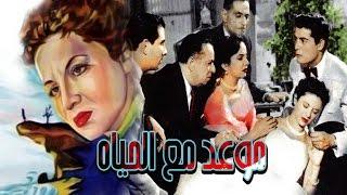 موعد مع الحياة / Mawed Maa El Hayah
