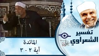 الشيخ الشعراوي | تفسير سورة المائدة، (آية ٢-٣)