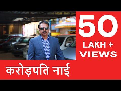 Richie Rich Barber करोड़पति नाई OMG Yeh Mera India – HISTORY TV18