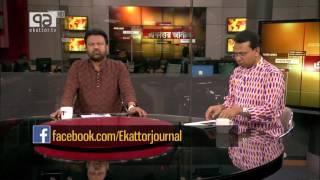 Ekattor Journal With Golam Mortoza & Samol Dutt 17 April 2017