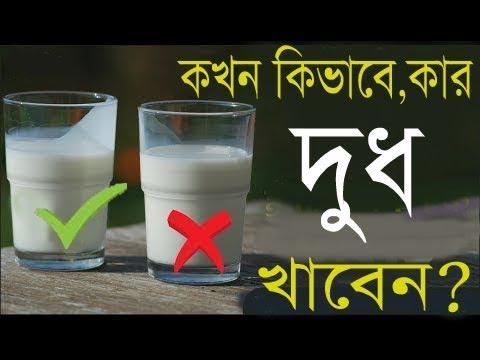 Xxx Mp4 দুধ খাওয়ার আগে নিয়ম জানা জরুরী কিভাবে কখন কার দুধ খাবেন নয় তো পস্তাতে হবে How And Whan To Drink Milk 3gp Sex