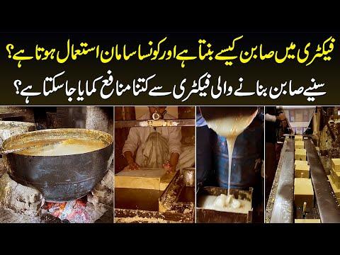 Factory Me Soap Kaise Banta Hai Soap Making Process & Machine in Pakistan Soap Making Business