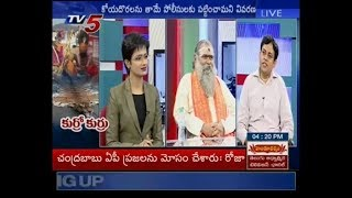 Babu Gogineni Rationalist Debate on Mantras_TV5