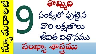 Numerology in Telugu : Date of Birth 9,18,27