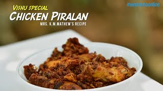 Chicken Piralan | Mrs. K M Mathew