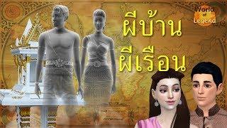 ตำนาน ผีบ้านผีเรือน | ตำนานไทย | World of Legend โลกแห่งตำนาน | The Sims 4