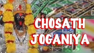Mataji New Bhajan | 'Chosath Joganiya' | Marwadi Live Bhajan 2015 | Kalika Mata | Devotional Song