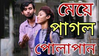 Bangla funny video | Meye Pagol Polapan | Selfish frndzz