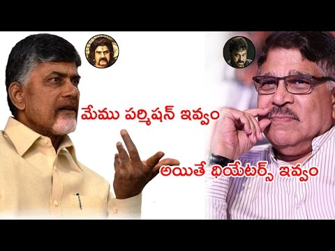 watch AP Govt. denied permission for Khaidi No.150 Pre-release function || Chiranjeevi || TFC