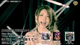 岸田教団&THE明星ロケッツ_GATEⅡ~世界を超えて~_MUSIC VIDEO試聴