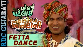 FETTA DANCE - VIDEO Song | Vikram Thakor, Mamta Soni | Patel Ni Patelai Ane Thakor Ni Khandani