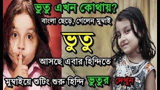 ভুতু আসছে হিন্দিতে, শ্যুটিং শুরু মুম্বাইয়ে | Zee Bangla Bhutu aka Arshiya in Bhootu Hindi TV Serial