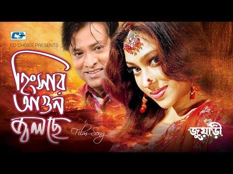 Xxx Mp4 Hingsar Agun Jolche Agun Shakib Khan Popy Bangla Movie Song FULL HD 3gp Sex