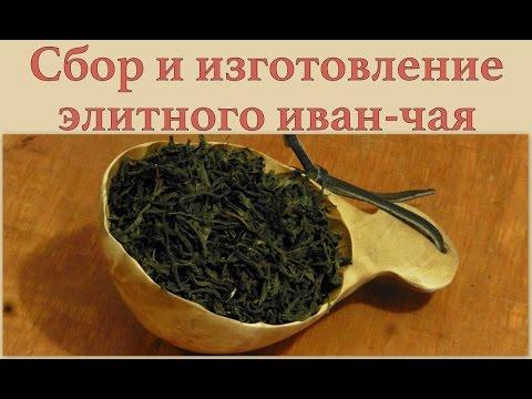 Изготовление иван чая в домашних условиях