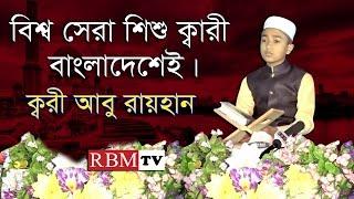 Quran Telawat 2017 Kari Abu Rayhan বিশ্ব সেরা শিশু ক্বারী বাংলাদেশেই।