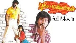 Pudhiya Mannargal Tamil Full Movie :  Vikram, Mohini