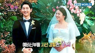 Celebrity HOT Clicks: Song Joongki & Song Hyekyo Marry [Entertainment Weekly/2017.11.06]
