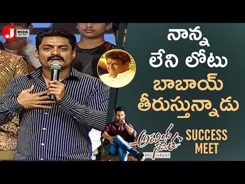Xxx Mp4 Kalyan Ram Emotional Speech Aravindha Sametha Success Meet Jr NTR Nandamuri Balakrishna 3gp Sex