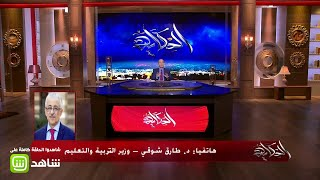 #الحكاية | وزير التربية و التعليم يحسم الجدل حول مجانية التعليم في مصر