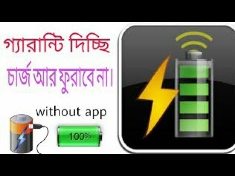 how to save battery life on android - save battery android app - battery problem solution 2018
