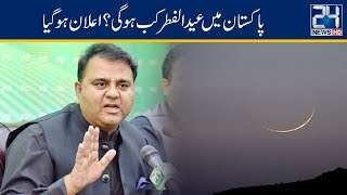 Imran Khan Government Announces Eid-ul-Fitr On June 5