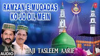 ► रमज़ान-ऐ-मुक़द्दस को जो दिल में (Audio) : HAJI TASLEEM AARIF || T-Series Islamic Music