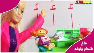 لعبة طمطم وتوتة مع معلمتهم الجديدة في أول درس  للأطفال ألعاب الدمى والعرائس للأولاد والبنات