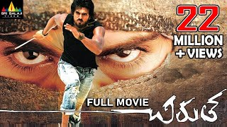 Chirutha Telugu Full Movie | Telugu Full Movies | Ram Charan, Neha Sharma | Sri Balaji Video