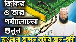 Bangla waz- part-1 জিকিরের ব্যাখ্যা শুনুন মাওলানা ক্বারী আব্দুল বাসীর আল-হাদী সাহেবের কাছ থেকে