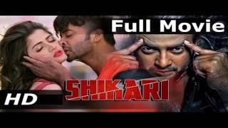 Bangla HD Movie Shika শিকারী তথ্য- সকলের জানা উচিত ...