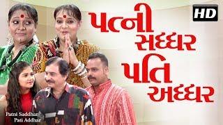 Patni Saddhar Pati Addhar | Gujarati Comedy Natak Full 2018 | Pratima T | Jitu Kotak